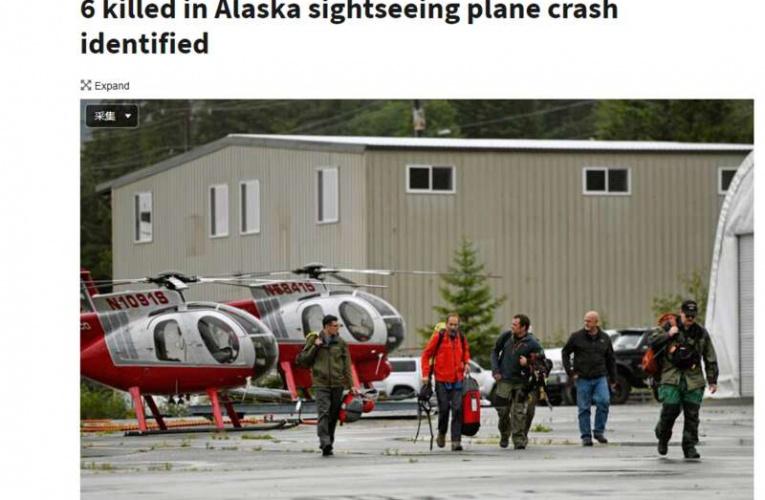 美观光小飞机坠毁 机上6人全部死亡!游轮返回西雅图