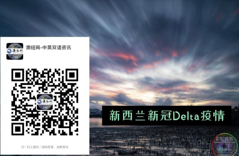 (12日)新西兰Delta爆发:社区新增20例,总数922例,内有新闻发布会中英直播内容