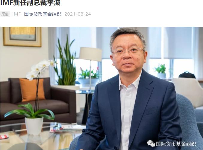 IMF迎来最年轻中国籍副总裁 曾任重庆市副市长