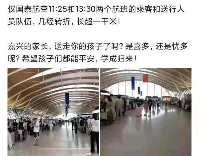 中美航线爆发 赴美留学机场千米排长队十万票价再现