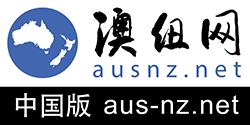 新西兰澳纽网 – 中英双语资讯