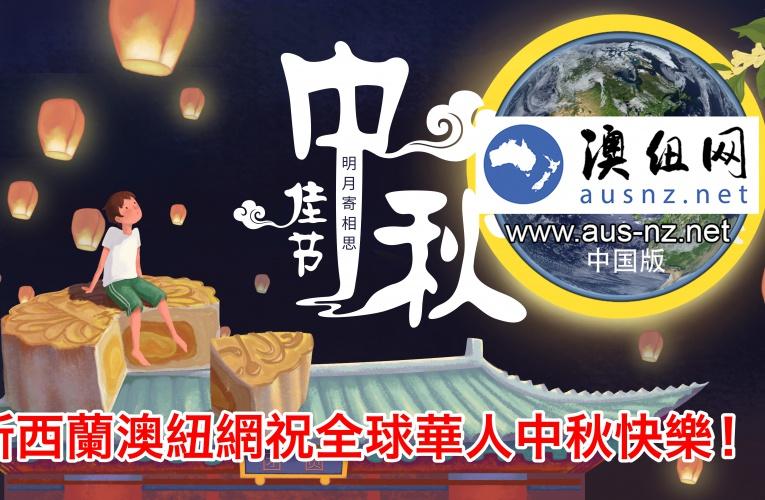 2021中央广播电视总台中秋晚会 Watch the 2021 Mid-Autumn Festival Gala with CMG!