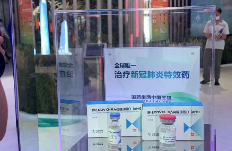 最新突破!中国国药治疗新冠有了特效药 首发亮相