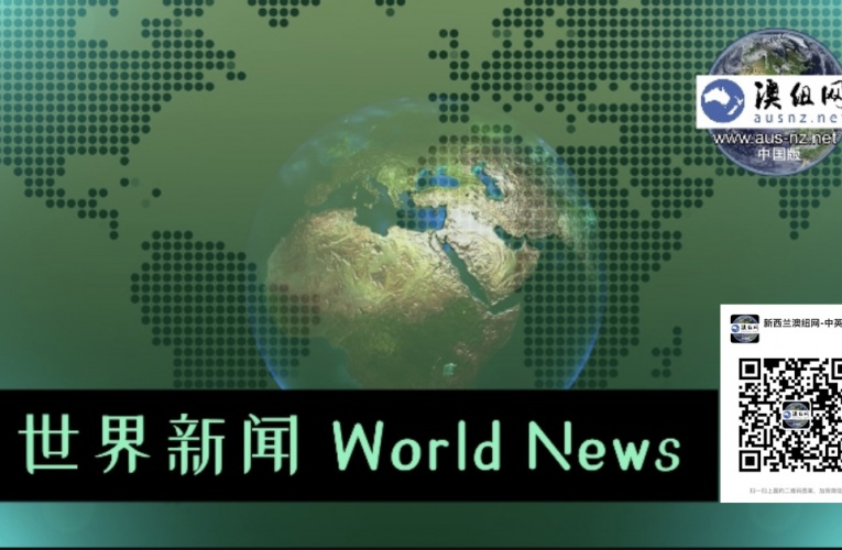 (10月8日) (滚动更新) 世界新闻 – 中英 Chinese/English 双语简报