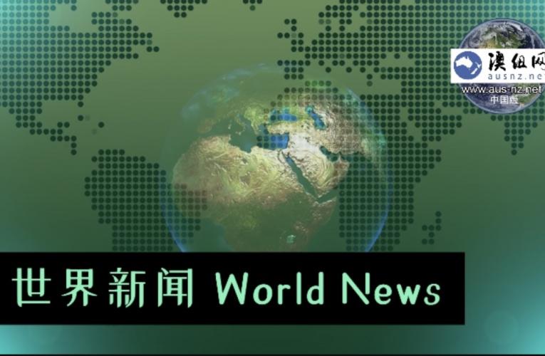 (21日) (滚动更新) 世界新闻 – 中英双语全面报道