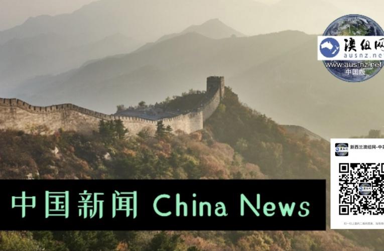 (10月8日) (滚动更新) 中国新闻 – 中英 Chinese / English 双语简报