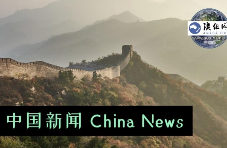 (21日) (滚动更新) 中国新闻 – 中英双语全面报道