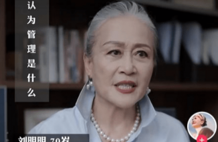 70岁女总裁意外走红履历惊人!网:乘风破浪的奶奶