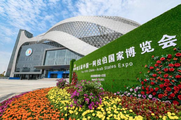 新-中国际贸促会应邀出席第五届中阿博览会