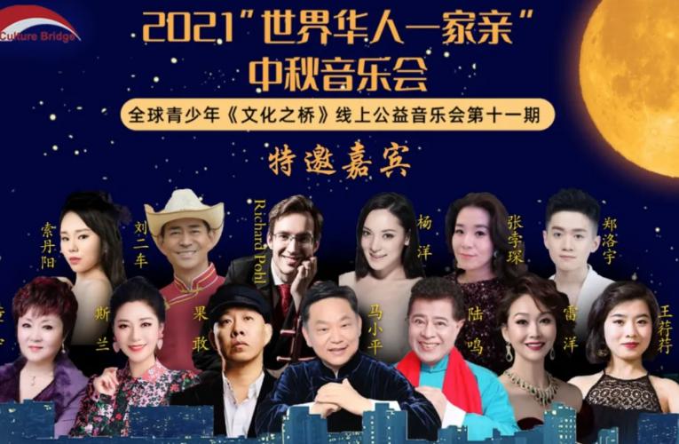 """全球青少年"""" 文化之桥"""" 线上公益音乐会第十一期 – 2021 """"世界华人一家亲""""中秋音乐会"""