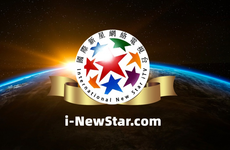 國際新星網絡電視台向全球徵集短視頻制作的青年人合作夥伴