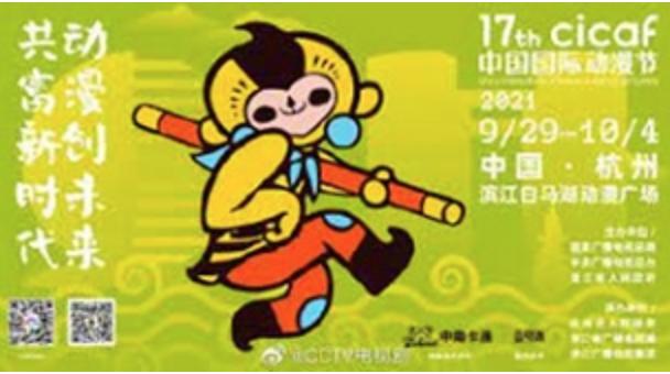 第十七届中国国际动漫节开幕,中-新电影节送去祝福