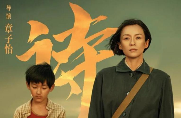 从影后到导演,章子怡出道25年首次当导演,却拍出了一部惊喜之作